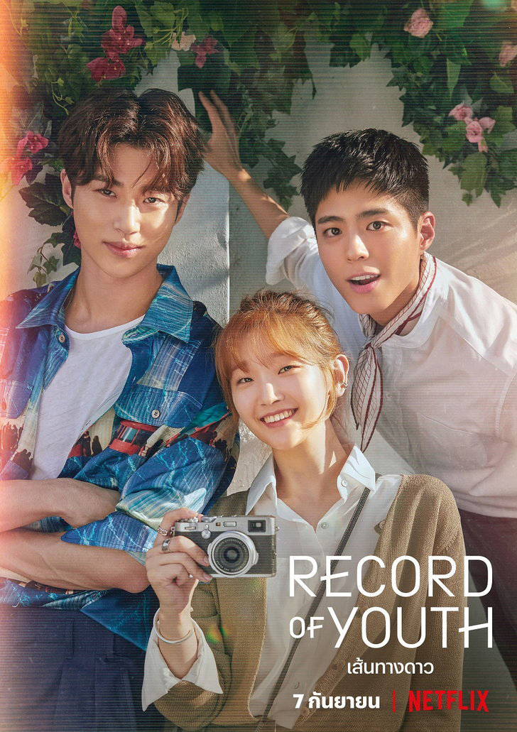 Lifestyle, พัคโบกอม, Park Bogum, ละคร, ซีรี่ส์เกาหลี, Netflix, พระเอก, Record of Youth, Encounter, Moonlight Drawn by Clouds, Reply 1988, Remember You, Naeil's Cantabile, Producer, Itaewon Class